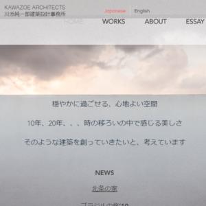 ?川添純一郎建築設計事務の画像